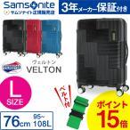 スーツケース サムソナイト Samsonite 95L 拡張時 108L キャリーケース 1週間以上 4輪 TSAロック アメリカンツーリスター ヴェルトン GL7*008