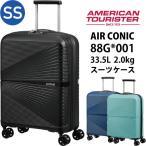スーツケース 機内持ち込み 33.5L アメリカンツーリスター AMERICAN TOURISTER エアーコニック AIR CONIC 88G*001 サムソナイト