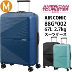 アメリカンツーリスター エアーコニック AIR CONIC 88G*002 67L スーツケース サムソナイト