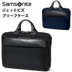 サムソナイト ジェットビズ ブリーフケース エクスパンダブル Jet Biz briefcase GL1*001