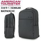 サムソナイト アメリカンツーリスター SCHOLAR スカラー バックパック AG0*119 20L