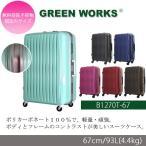 無料受託手荷物規定内サイズ シフレ スーツケース Siffler グリーンワークス GREEN WORKS B1270T-67 67cm 93L