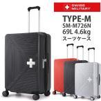 スーツケース スイスミリタリー SWISS MILITARY 69L キャリーケース 5〜7泊用 4輪 TSAロック TYPE-M ジッパーハードキャリー SM-M726N