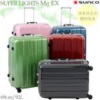 サンコー スーパーライトMGEX スーツケース SMGE-69 92L