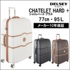 サンコー SUNCO スーツケース デルセーシャトレ DELSEY 110L DCHZ-72