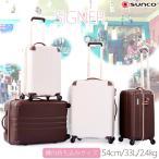 【機内持ち込み可能】SUNCO/サンコー鞄 シグナー(SIGNER)ジッパーキャリー 54cm 33L 4輪 TSAロック スーツケース キャリーバッグ 小型 Sサイズ 軽量