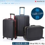 SUNCO/サンコー鞄 ウィザードSR(WIZARD SR)カラーフレームスーツケース WISR-59 56L TSAロック 極静キャスター フラットインナー