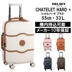 【機内持込可能】【送料無料】SUNCO/サンコー デルセー シャトレ 31L DCHZ-48 ジッパー スーツケース TSAロック