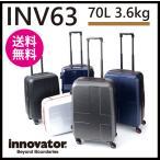 Innovator イノベーター スーツケース INV63(T) 70L