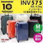 トリオ イノベーター trio innovator INV575 10周年記念モデル 60L スーツケース フレーム TSAロック (おしゃれ キャリーバッグ キャリーケース 旅行 )