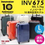 スーツケース イノベーター innovator 90L キャリーケース 1週以上 4輪 TSAロック 静音 トリオ INV675 10周年記念モデル