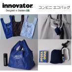 送料無料 イノベーター コンビニ エコバッグ SI-002 エコバック  折りたたみ コンパクト キッチン 軽量 エコ 折畳