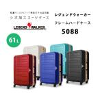 Yahoo!旅たびレジェンドウォーカー 5088 [SALE フレームスーツケース  海外旅行 3泊 キズに強い 汚れに強い  ]