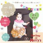 1歳お祝い メリーズ一升パン  名入れパン 一升餅 1歳行事 祝いパン