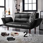 ソファー 2人掛け 合皮 コンパクト ソファベッド シングル 42段階リクライニング 日本製