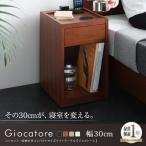ベッドサイドテーブル 木製 サイドテーブル 隠れキャスター付き コンセント付き 〔幅30×奥行き36×高さ50cm〕