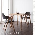 ダイニングテーブル 2人掛け 北欧 ダイニング 3点セット 〔テーブル幅80cm+チェア2脚〕