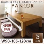 伸長式折れ脚テーブル 天然木 リビングテーブル 3段階伸長式 〔幅90〜105〜120×奥行き50×高さ36cm〕 完成品