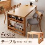 ダイニングテーブル 単品 伸長式テーブル 収納棚付き 幅120/150/180cm