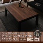 こたつテーブル 120cm 継脚 ローテーブル 長方形 高さ調整 〔幅120×奥行き80×高さ36/41cm〕 古木風ヴィンテージデザイン