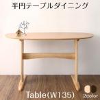 半円 ダイニングテーブル 単品 135cm幅 丸みのあるテーブル