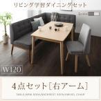 ダイニングテーブルセット ソファ 4点 〔低めのテーブル120cm+回転チェア1脚+ソファ1脚+右アームソファ1脚〕 右アーム