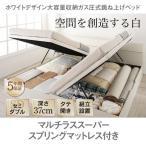 〔組立設置付〕 跳ね上げ式ベッド マットレス付き 〔縦開き/セミダブル/深さラージ/マルチラススーパースプリング〕 大容量収納ベッド 白