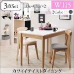 ダイニングテーブルセット 2人用 長方形 かわいいテーブル 3点セット 〔テーブル幅115cm+チェア2脚〕