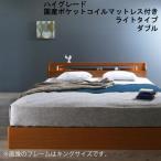 収納付きベッド ダブル マットレス付き 〔ライトタイプ/ハイグレード国産ポケットコイル〕 高級アルダー材 照明付き 収納ベッド