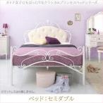 姫系 ベッド セミダブル 白 〔ベッドフレームのみ〕 かわいいパイプベッド ホワイト