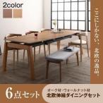 ダイニングテーブル 伸長式 6点 〔テーブル140〜240cm+チェア4脚+ベンチ1脚〕
