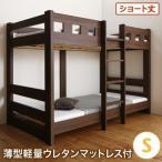 お客様組立 二段ベッド 〔シングル ショート丈〕 ウレタンマットレス付き