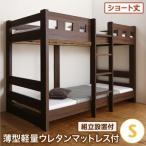 組立設置付 二段ベッド 〔シングル ショート丈〕 ウレタンマットレス付き