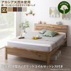 ベッド セミダブル 高さ調節 マットレス付き 〔最高級国産ナノポケットコイル〕 宮棚 コンセントつき 木製 無垢材 デザインベッド