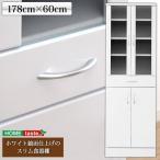 食器棚 鏡面仕上げ スリム食器棚 180cm×60cm