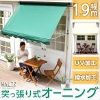 日よけ 陽射しを防いで室内まで涼しく 〔WALTZ〕 オーニング1.9M