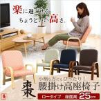 座椅子 腰掛けしやすい肘掛け付き高座椅子 〔棗〕ロータイプ・25cm高