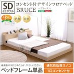 デザイナーズ風ベッド セミダブル ローベッド