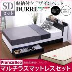 デザイナーズ風ベッド セミダブル 収納付き 〔マルチラススーパースプリングマットレス付き〕