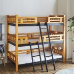 三段ベッド フレームのみ BB3 幅104 奥行209 高さ198cm 3段ベッド