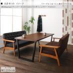 ダイニングテーブルセット 3点セット テーブル幅120cm 2Pソファ ブラック ブラウン ヴィンテージ