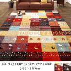ギャッベデザインラグ 200×250cm ウィルトン織 床暖房対応 ブラウン レッド