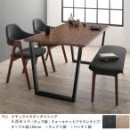 ダイニングテーブルセット 4点セット 幅150cm ウォールナットブラウン脚