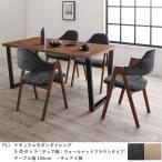 ダイニングテーブルセット 5点セット 幅150cm チェアはウォールナットブラウン色脚