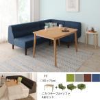 ショッピングこたつ こたつテーブル ソファセット オーク 長方形 4点セット 105×75cm  テーブル 高さ4段階
