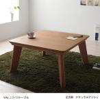 こたつテーブル 80×80cm 正方形 カーボンフラットヒーター 継脚 ナチュラル ブラウン