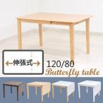 120/80 伸縮式 ダイニングテーブル ac120bata-360 幅 120cm 80cm 4人 バタフライ ホワイト ダークブラウン クリア クリアホワイト 折たたみ 木製 TK