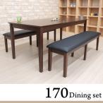 ショッピングダイニングテーブル ダイニングテーブル 3点セット 6人掛け 幅170cm ac170-3-ben360 ダークブラウン ベンチ クッション 木製 北欧 モダン おしゃれ シンプル アウトレット 11s-3k