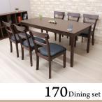 ショッピングダイニングテーブル ダイニングテーブル 7点セット 6人掛け 幅170cm ac170-7-ab360 ダークブラウン 椅子 クッション 木製 テーブル セット 北欧 モダン アウトレット 33s-4k