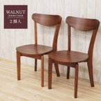 ダイニングチェア 2脚セット 完成品 板座 椅子 木製 モダン coron-ch-360ita ウォールナット突板 北欧 シンプル カフェ  アウトレット 8s-1k-190 hg th